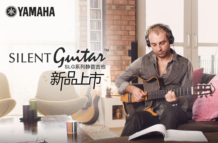 slg系列静音吉他新品上市