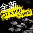 DTX400系列电鼓 震撼上市