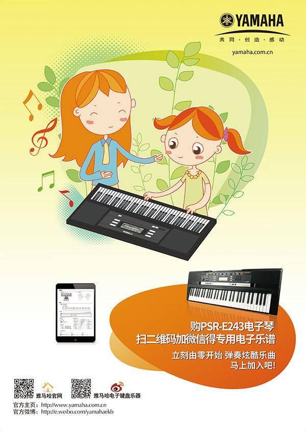 送别的电子琴歌谱-信,送专用电子乐谱