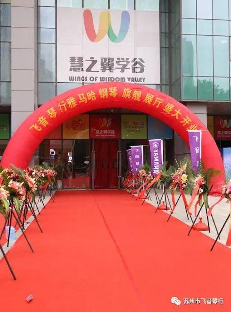 【报道】苏州飞音琴行雅马哈钢琴旗舰展厅开业仪式暨贝森朵夫艺术家
