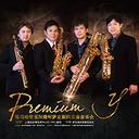 明升m88.com管乐50周年纪念-Premium Y萨克斯四重奏巡回m88活动再度来袭!