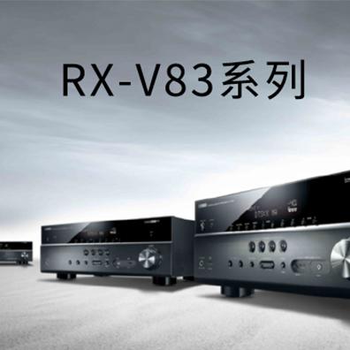 新款上市: Yamaha RX-V1083/3083新品上市 『RX-V83 Series』