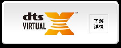 DTS Virtual:X