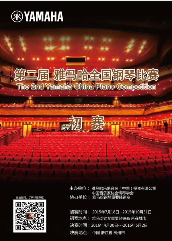 雅马哈全国钢琴比赛