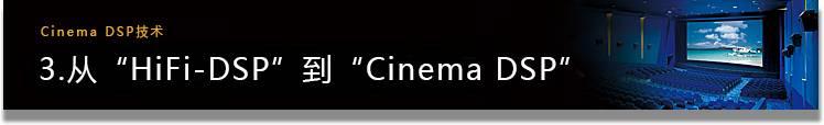 CINEMA DSP TECHNOLOGY 3. 「HiFi-DSP」から「シネマDSP」へ