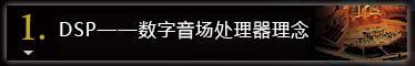 """1. DSP=""""デジタルサウンドフィールドプロセッサー""""の思想"""