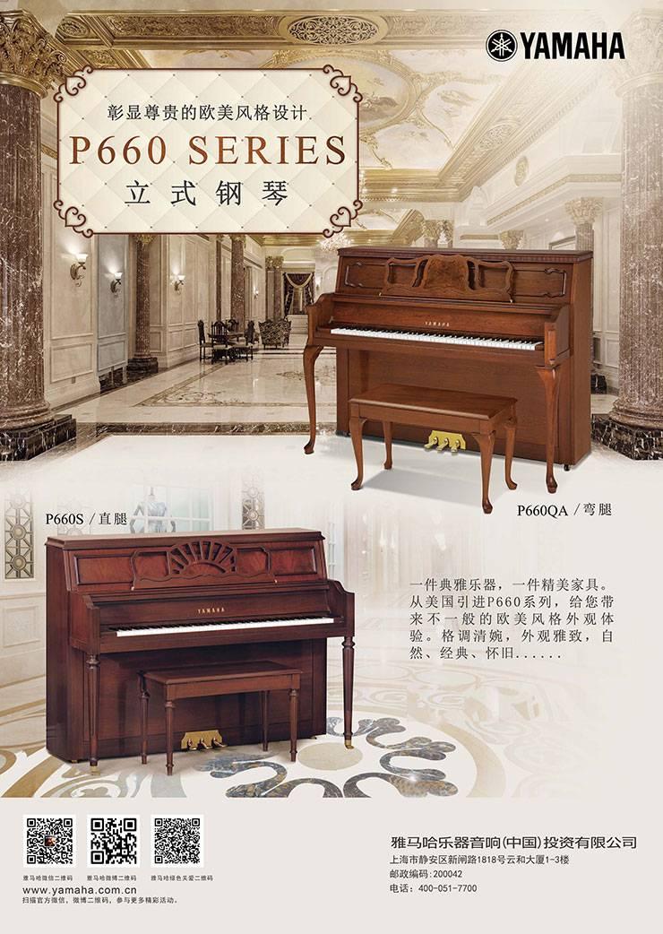 雅马哈钢琴P660QA图片