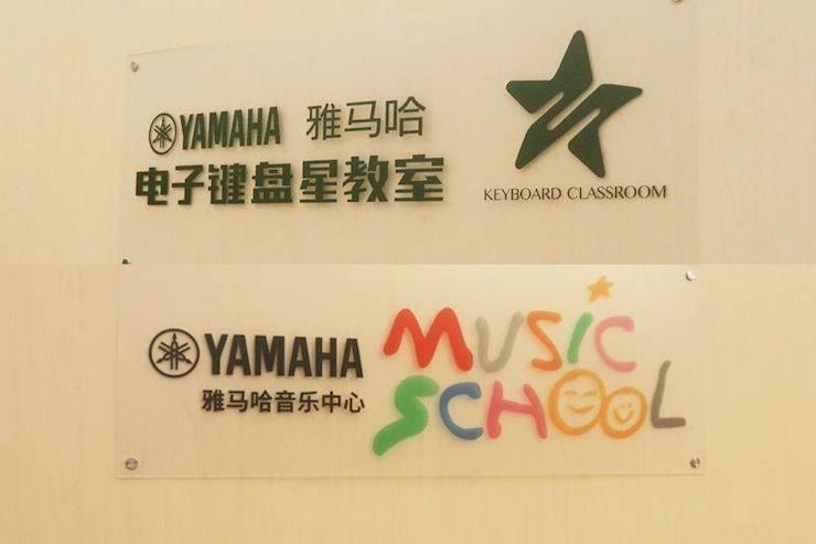 雅马哈电子键盘乐器 教学的氛围