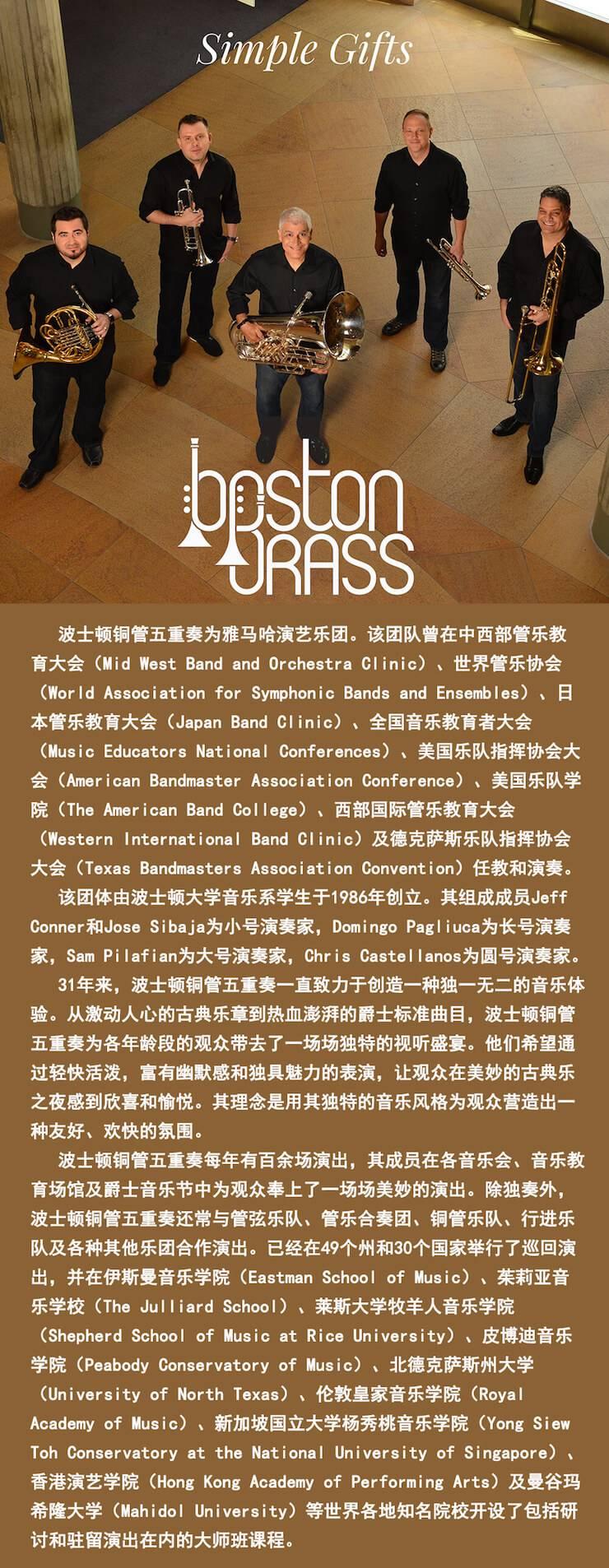 Boston Brass波士顿铜管五重奏