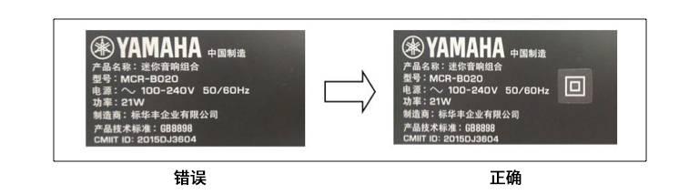 关于MCR-B020标签印刷错误的声明