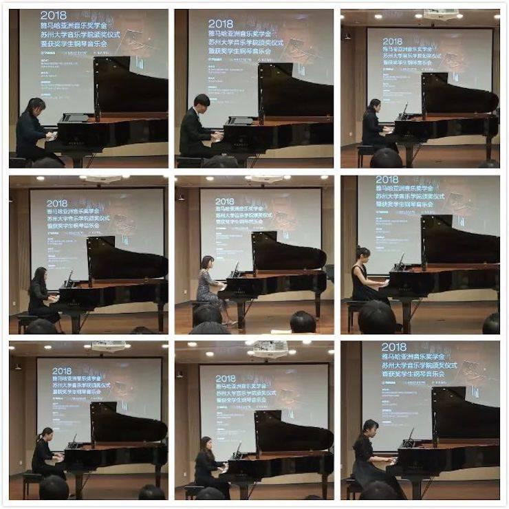 苏州大学音乐学院颁奖仪式