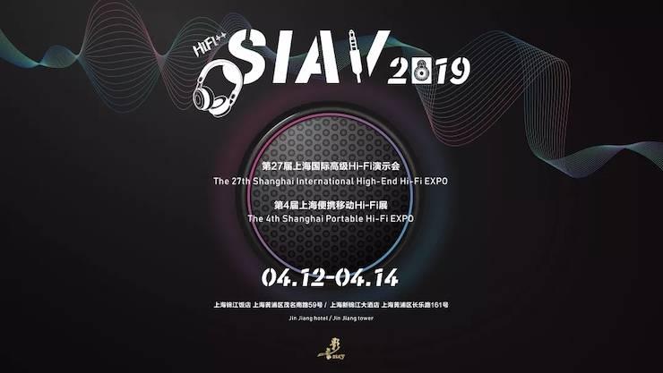 2019上海SIAV音响展