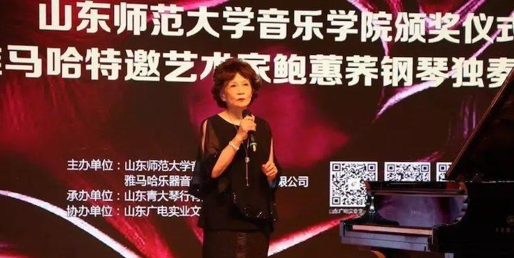 山东师范大学音乐学院颁奖仪式