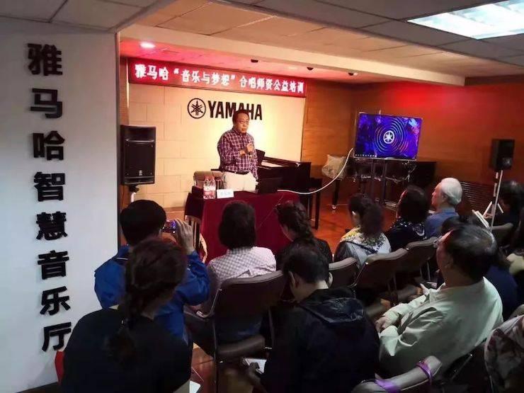 合唱师资公益培训