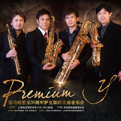 TB通博国际管乐50周年纪念-Premium Y萨克斯四重奏巡回音乐活动再度来袭!