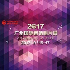 """展会前瞻:TB通博国际家庭音响""""音为有你"""" 广州国际唱片音响展看点前瞻"""