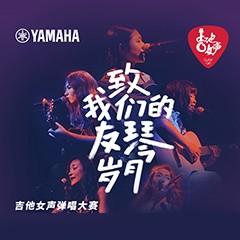 TB通博国际吉他女声12强正式出炉-重磅嘉宾助阵上海总决赛
