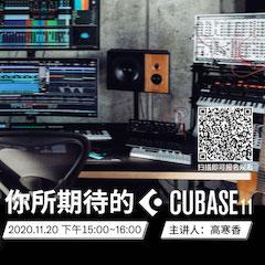 直播预告 11月20日电子架子鼓没有音响是不是不能用,你所期待的Cubase 11