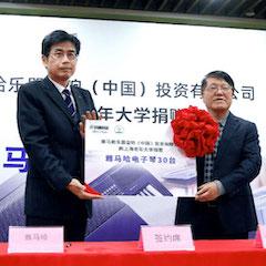 雅马哈乐器爱心捐赠行动在上海老年大学钦州书院举办